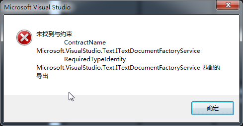 未找到与约束ContractName Microsoft.VisualStudio.Text.ITextDocumentFactoryService RequiredTypeIdentity Microsoft.VisualStudio.Text.ITextDocumentFactoryService匹配的导出
